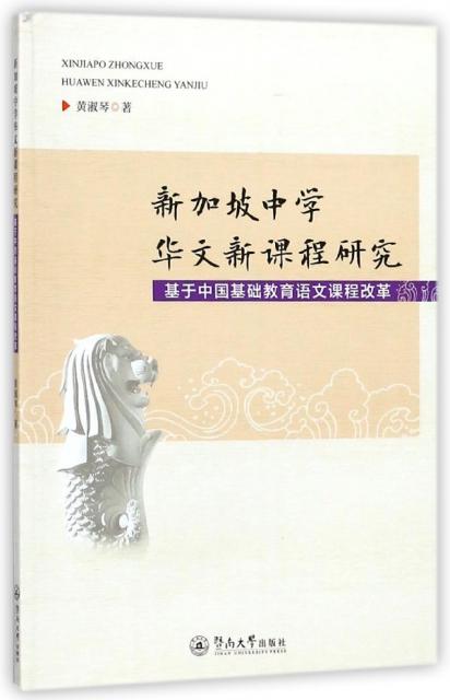 新加坡中學華文新課程
