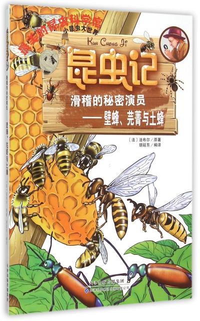 滑稽的秘密演員--壁蜂芫菁與土蜂/昆蟲記