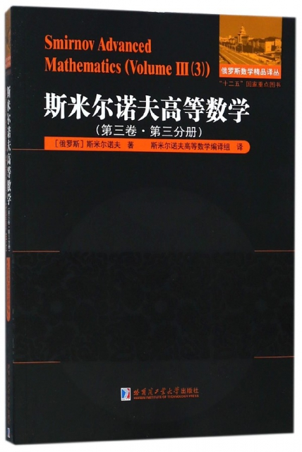 斯米爾諾夫高等數學(第3卷第3分冊)/俄羅斯數學精品譯叢
