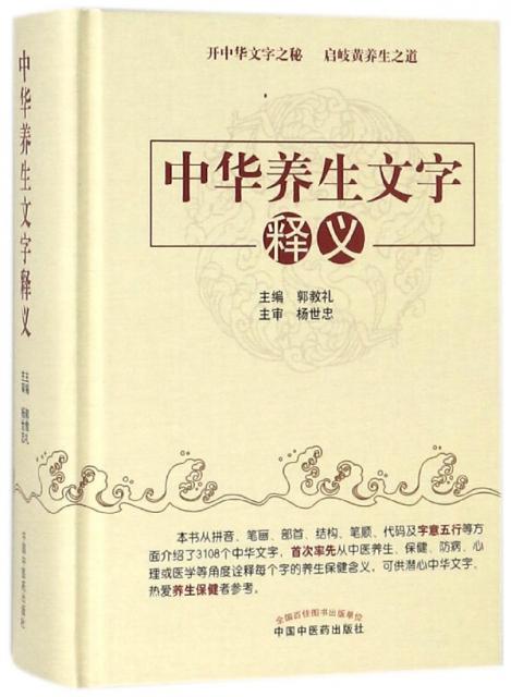 中華養生文字釋義(精