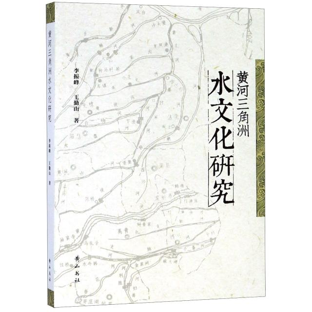 黃河三角洲水文化研究