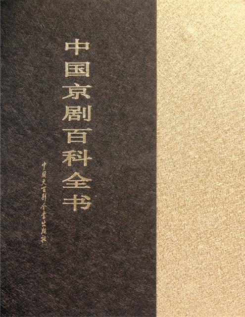 中國京劇百科全書(上