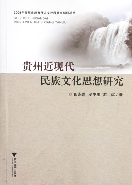 貴州近現代民族文化思