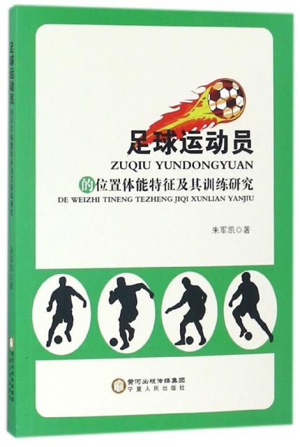 足球運動員的位置體能特征及其訓練研究
