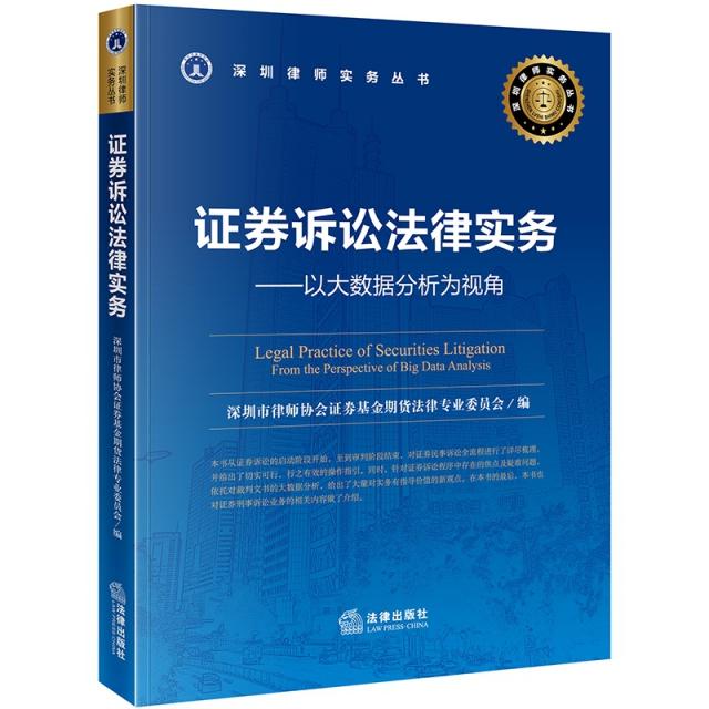 證券訴訟法律實務--以大數據分析為視角/深圳律師實務叢書