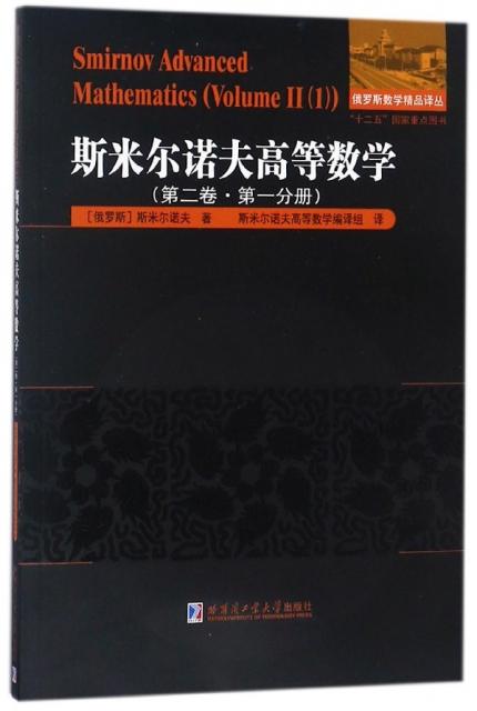 斯米爾諾夫高等數學(第2卷第1分冊)/俄羅斯數學精品譯叢