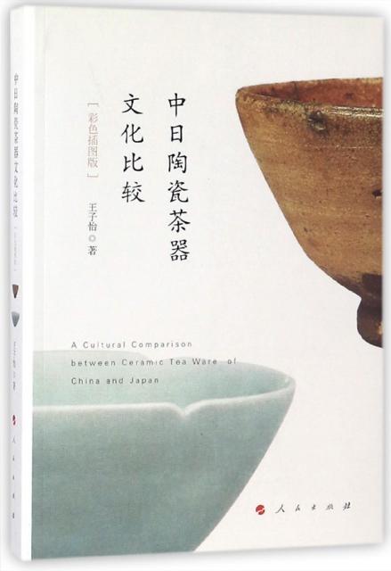中日陶瓷茶器文化比較