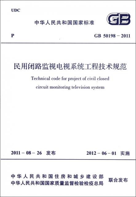 民用閉路監視電視繫統工程技術規範(GB50198-2011)/中華人民共和國國家標準