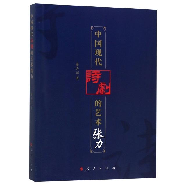 中國現代詩劇的藝術張力