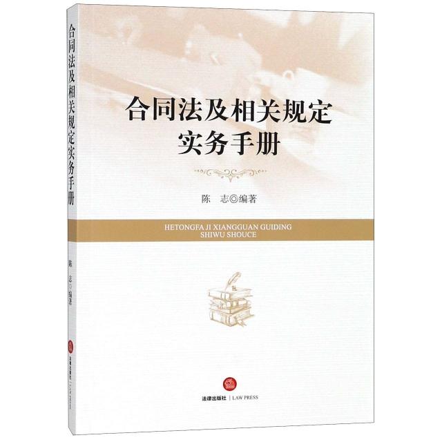 合同法及相關規定實務手冊