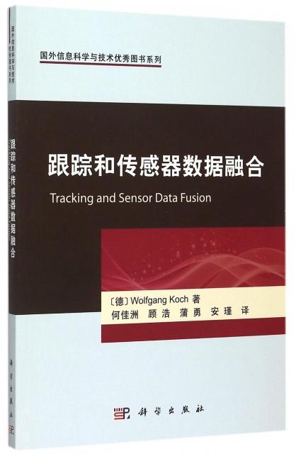 跟蹤和傳感器數據融合/國外信息科學與技術優秀圖書繫列
