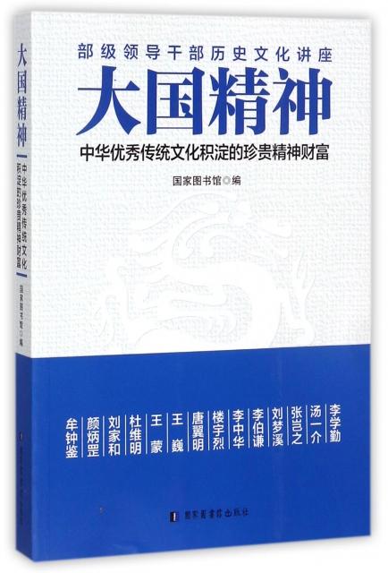 大國精神(中華優秀傳