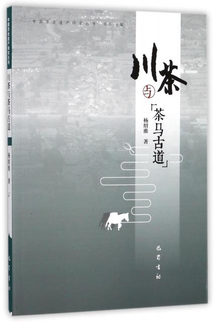 川茶與茶馬古道/中國茶業遺產研究叢書