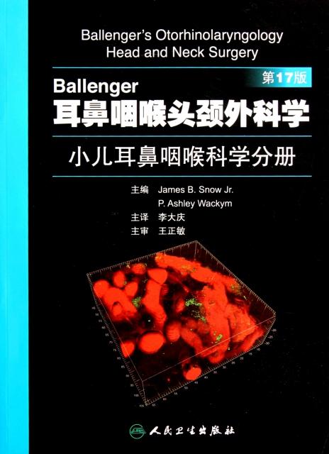 Ballenger耳鼻咽喉頭頸外科學(小兒耳鼻咽喉科學分冊第17版)
