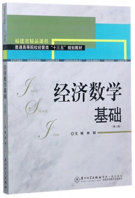 經濟數學基礎(第3版