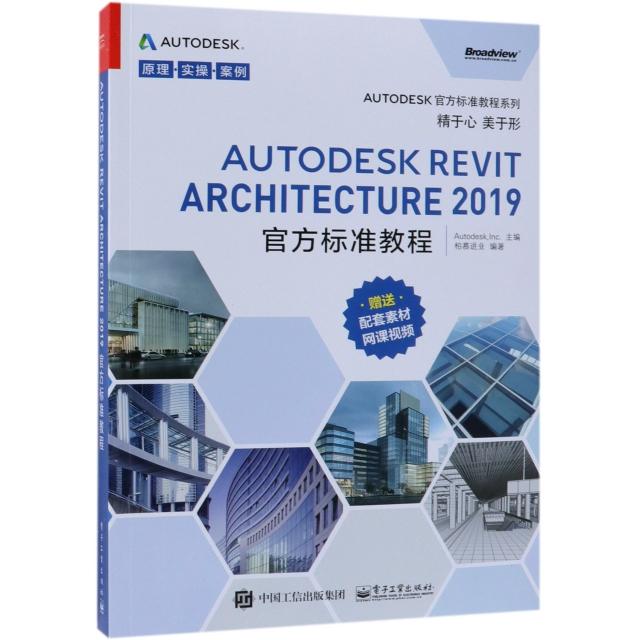 AUTODESK REVIT ARCHITECTURE2019官方標準教程/AUTODESK官方標準教程繫列
