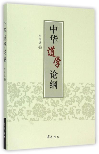 中華道學論綱