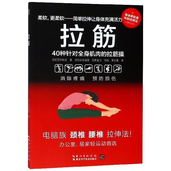 拉筋(40種針對全身肌肉的拉筋操)