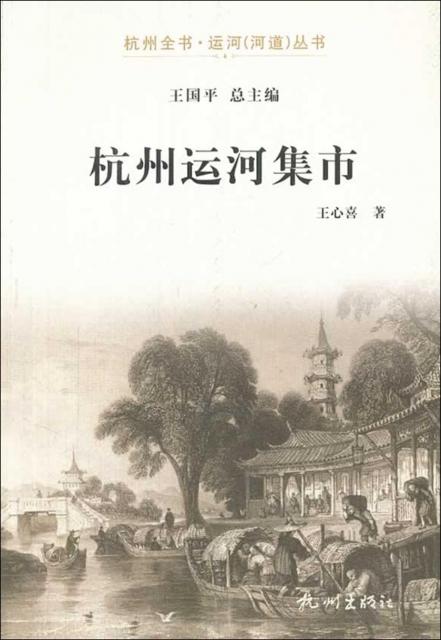 杭州運河集市/杭州全