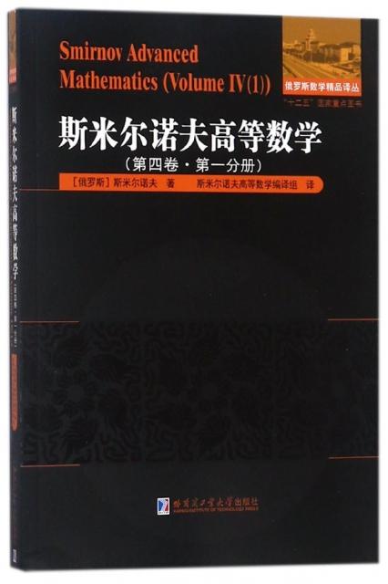斯米爾諾夫高等數學(第4卷第1分冊)/俄羅斯數學精品譯叢