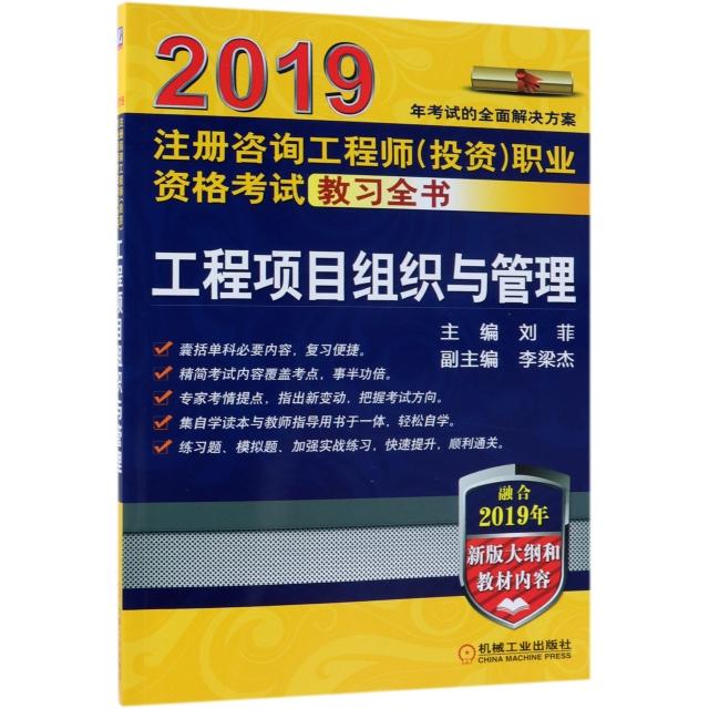 工程項目組織與管理(2019注冊咨詢工程師投資職業資格考試教習全書)
