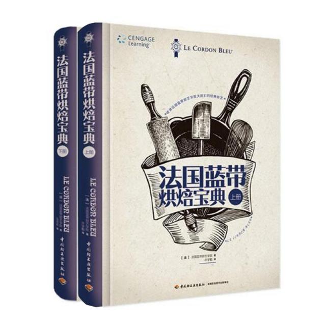 法國藍帶烘焙寶典(共