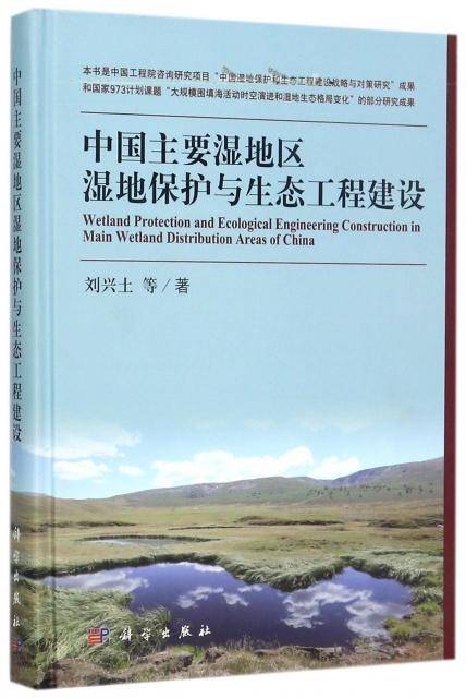 中國主要濕地區濕地保護與生態工程建設(精)