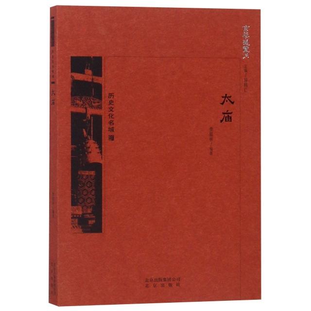 太廟/京華通覽