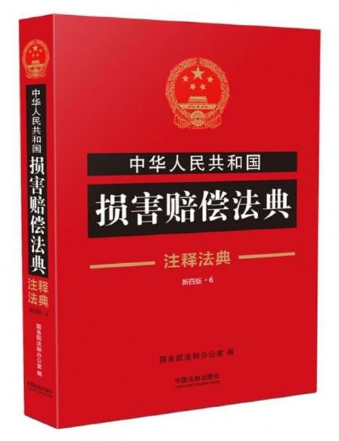 中華人民共和國損害賠償法典(新4版)/注釋法典
