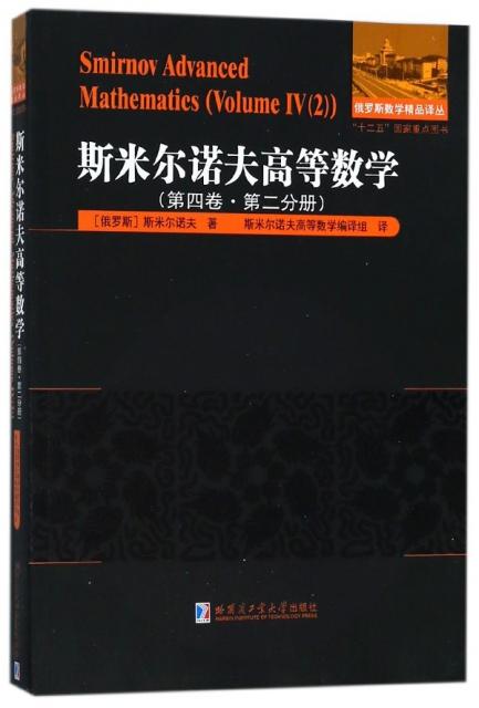 斯米爾諾夫高等數學(第4卷第2分冊)/俄羅斯數學精品譯叢