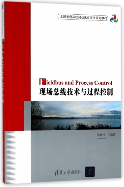 現場總線技術與過程控制(全國普通高校自動化類專業規劃教材)