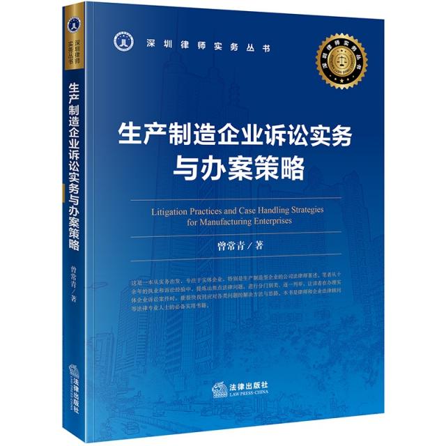 生產制造企業訴訟實務與辦案策略/深圳律師實務叢書