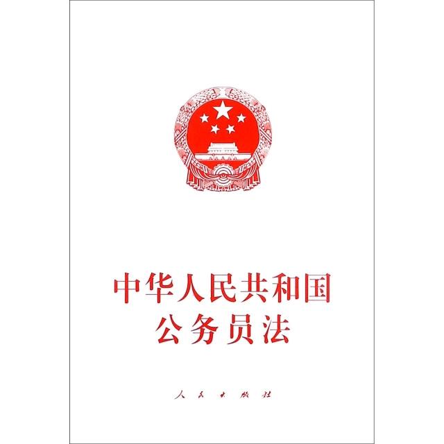 中华人民共和国公务员