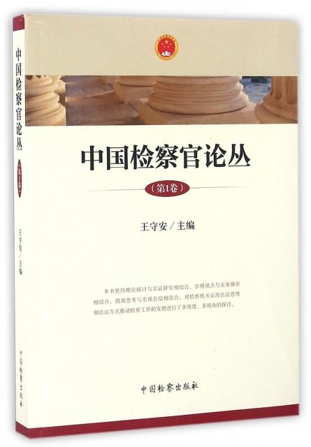 中國檢察官論叢(第1卷)