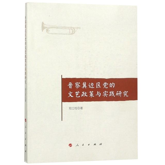 晉察冀邊區黨的文藝政策與實踐研究