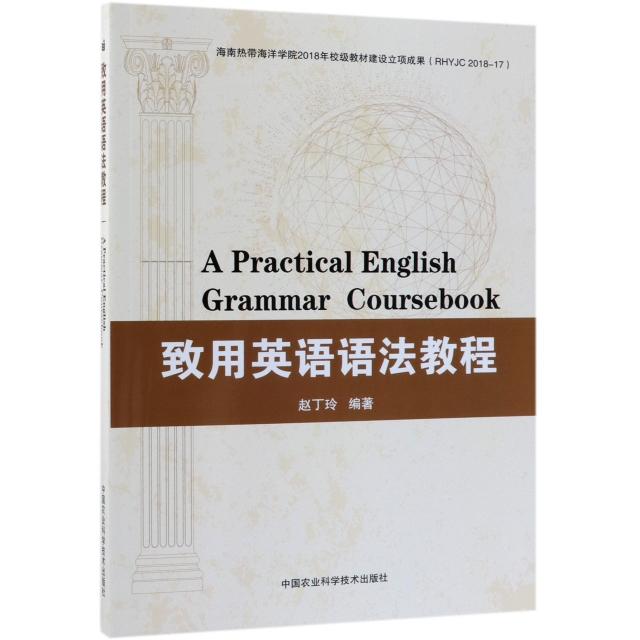 致用英語語法教程