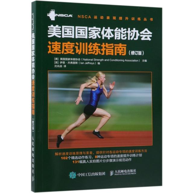 美國國家體能協會速度訓練指南(修訂版)/NSCA運動表現提升訓練叢書