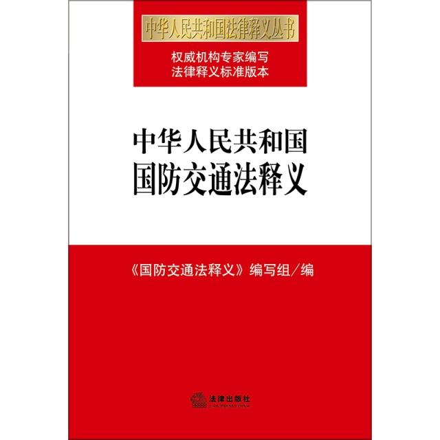 中華人民共和國國防交通法釋義/中華人民共和國法律釋義叢書