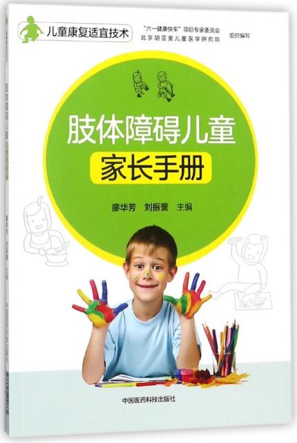 肢體障礙兒童家長手冊