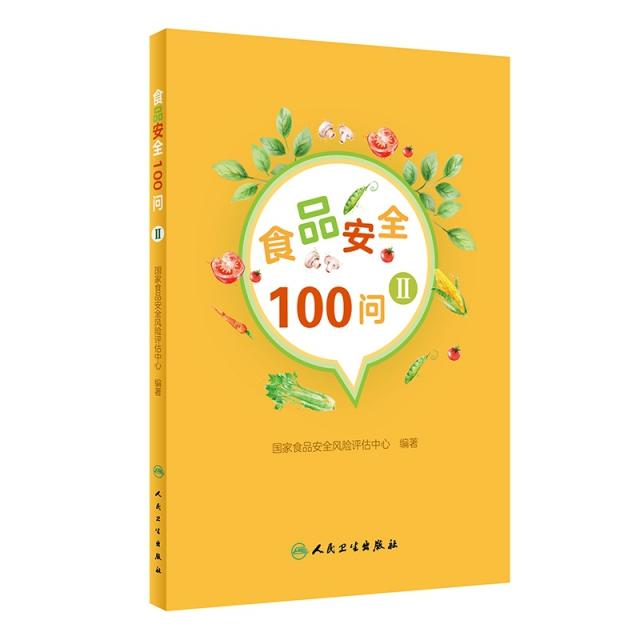 食品安全100問Ⅱ