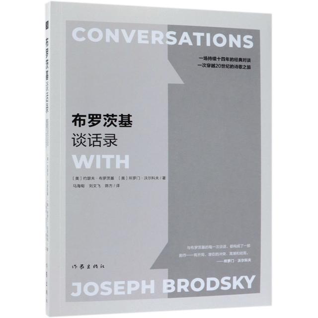 布羅茨基談話錄