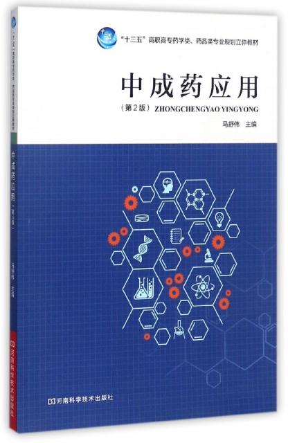 中成藥應用(第2版十三五高職高專藥學類藥品類專業規劃立體教材)