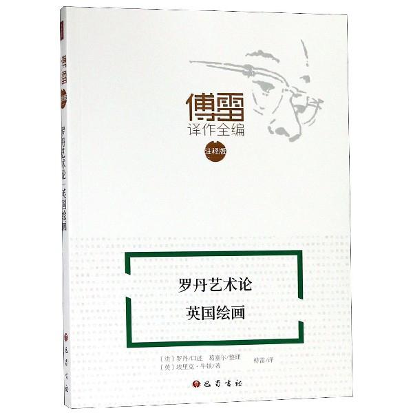 羅丹藝術論(英國繪畫注釋版)/傅雷譯作全編