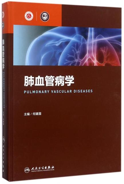 肺血管病學(精)