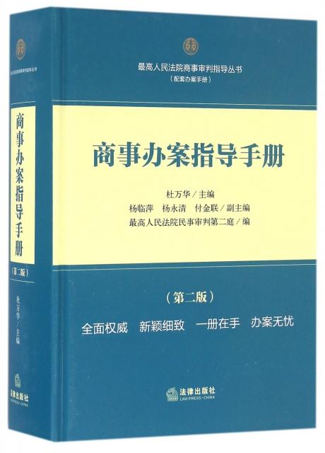 商事辦案指導手冊(第2版)(精)/最高人民法院商事審判指導叢書