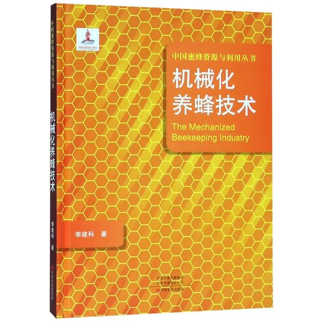 機械化養蜂技術(精)/中國蜜蜂資源與利用叢書