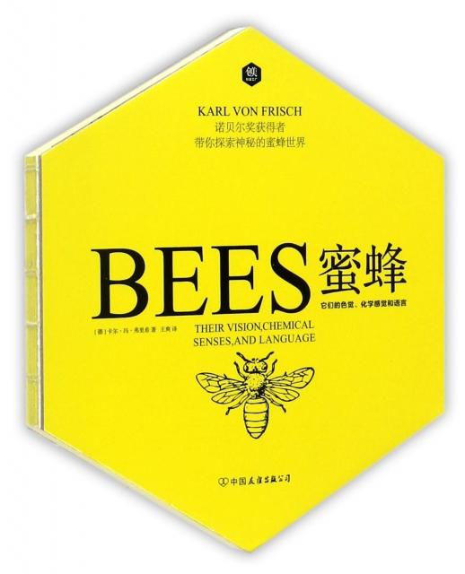 蜜蜂(精)
