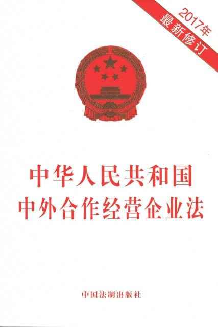 中華人民共和國中外合