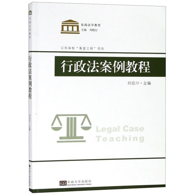 行政法案例教程/東南法學教育