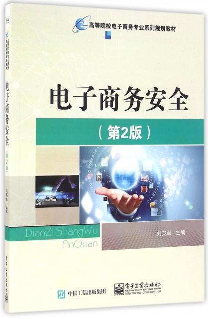 電子商務安全(第2版